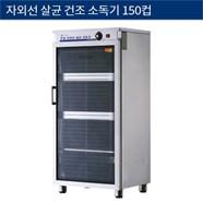 Máy tiệt trùng UV và sấy khô Grand Woosung WS-US150H