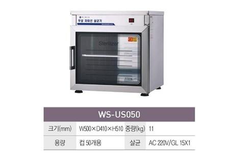 may tiet trung uv grand woosung ws-us050 hinh 2
