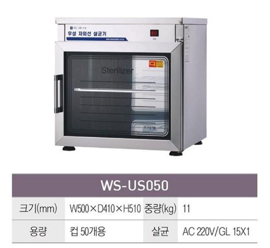 may tiet trung uv grand woosung ws-us050 hinh 0