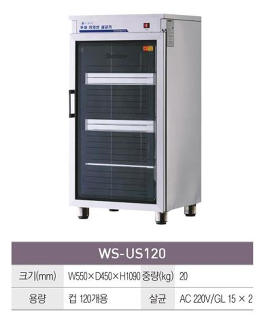 may tiet trung uv grand woosung ws-us120 hinh 0