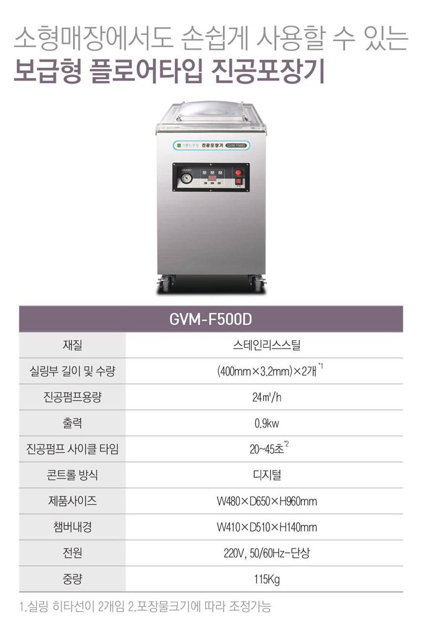 may dong goi chan khong grand woosung gvm-f500d hinh 0